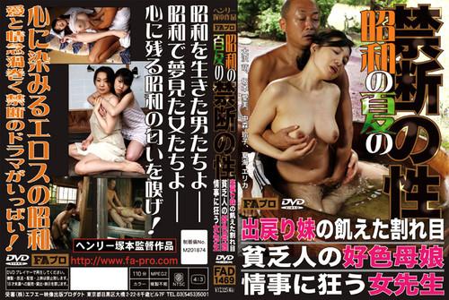 [FAD-1469] 昭和の夏の禁断の性 出戻り妹の飢えた割れ目