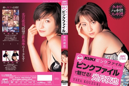 [KK-137] KUKIピンクファイル あのピンクファイルで魅せる! 光月夜也